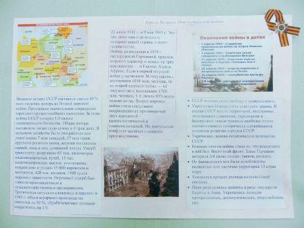 Общешкольная акция «Листая страницы истории» 4