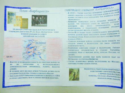 Общешкольная акция «Листая страницы истории» 9