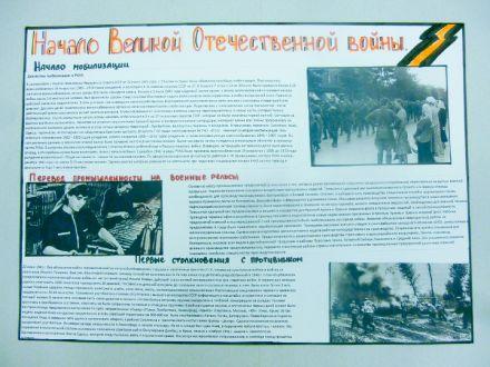 Общешкольная акция «Листая страницы истории» 6